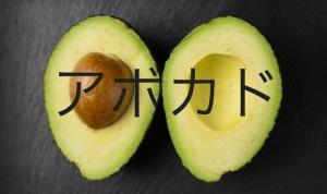 avo-japanese-blog